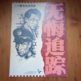 二十集电视连续剧 无悔追踪【宣传册】