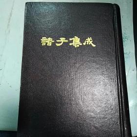 (精装)诸子集成(八)潜夫论 申鉴抱朴子 世说新语 刘氏家训