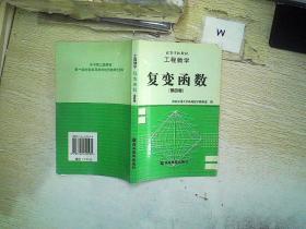 工程數學:復變函數(第四版)
