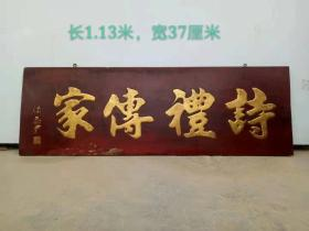 楠木扁,包浆浓厚,保存完整,尺寸:长113cm,宽37cm