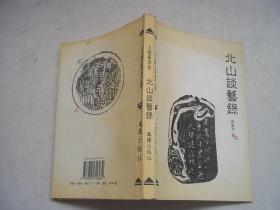 鍖楀北璋堣壓褰� [B----65]