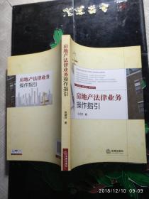 房地产法律业务操作指引