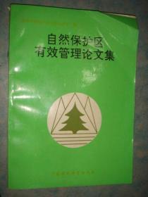 《自然保护区有效管理论文集》国家环境保护局自然保护司编  私藏 书品如图