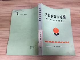 外国教育法选编