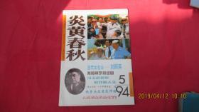 炎黄春秋 1994.5
