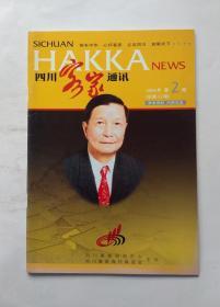 四川客家通讯(2004年第2期 总第12期)