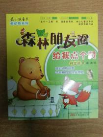 最小孩童书森林朋友圈:给我点个赞(彩绘注音版)