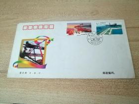 1996——31香港经济建设特种邮票首日封2