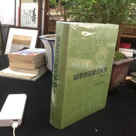 中国钱币丛书(甲种本之5):咸丰钱的版式系列(增订本)