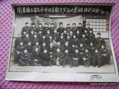 山西省;闻喜县全体同志欢送芦局专荣调临别留念1957年