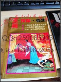 玉房按摩养生(附房室回春功法、秘方)老版 正版 原书 房中书