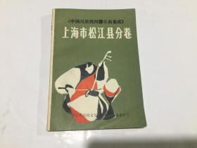 中国民族民间器乐曲集成:上海市松江县分卷.