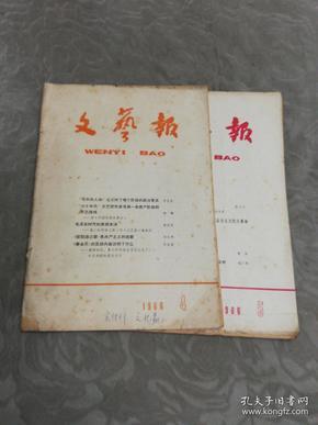 文艺报(1966年4丶5两期)
