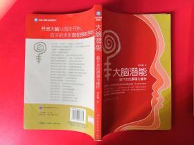 大脑潜能:脑开发的原理与操作