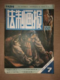 法制画报 1986年第7期