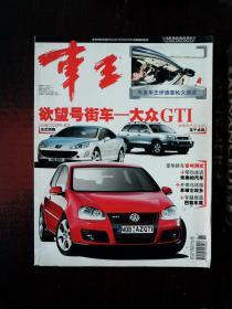 车王 2006.11