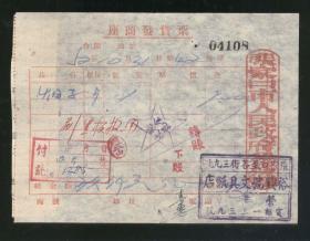 張家口市 裕興號文具紙店1952年發貨票(2019.5.30日上