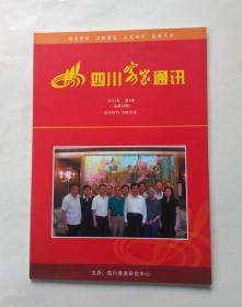 四川客家通讯(2011年第1期 总第24期)