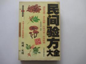 医间验方大全精编典藏版