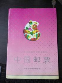 中国邮票--1993年中国邮政贺年明信片获奖纪念.邮电部邮政总局敬贺