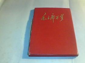 毛主席万岁 活页毛主席 书法 图片 54张