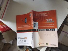 互换性与测量技术基础(3D版)正版 书脊少有破损