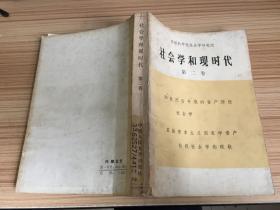 社会学和现时代(第二卷)20世纪后半期的资产阶级社会学.某些资本主义国家中资产阶级社会学现状