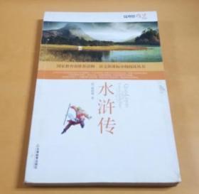 语文新课标分级阅读丛书:水浒传(分级阅读版)