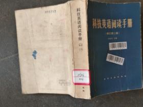 科技英语阅读手册(修订第二版)