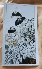画家李勇(秋韵)画照片尺寸25公分×14.5公分