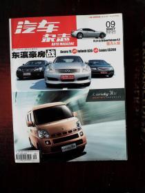 汽车杂志 2007.9
