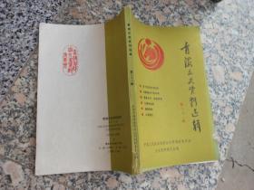青海文史资料选辑 第二十一辑;为了实现东方的梦--建设龙羊峡水电站的回忆