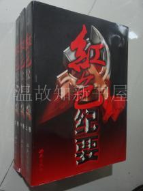 红色纪要(全三卷)  (正版现货)