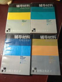 新概念英语辅导材料 (1、2、3、4)  全四册   均无勾画笔记 品佳