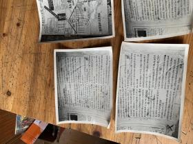3125:文革大字报, 黄浦区中心医院赤卫队 墙头等照片4张