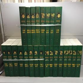 世界文明史(全11卷 共24册)(威尔 杜兰 著 )【一版一印 95品+++ 内页干净 多图拍摄 看图下单 收藏佳品】