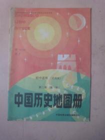 初中适用《中国历史史地图册》第二册(隋―明)