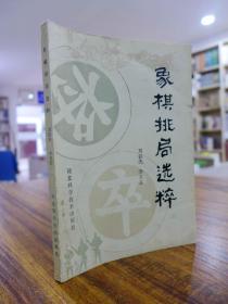 象棋排局选粹——刘汉夫 李玉志