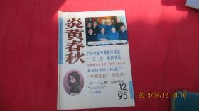 炎黄春秋 1995.12
