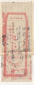 張家口市 王記刷子鋪1952年發貨票(2019.5.30日上