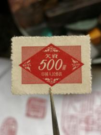 中国人民邮政欠资500圆一枚