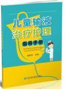 儿童输液治疗护理指导手册    9787538196696