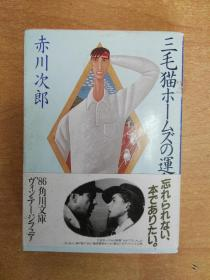 日本原版书:三毛猫ホームズの运动会(64开本)