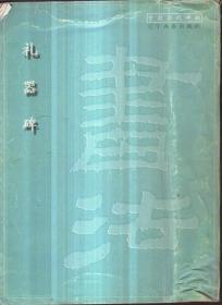 中国历代碑帖 礼器碑