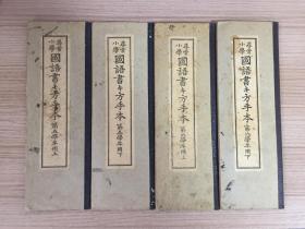 【民国日本小学生书法帖】1921年-1923年日本文部省著作《寻常小学 国语书キ方手本》【五年级上·下】【六年级上·下】,四册合售