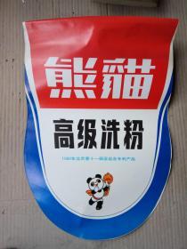 熊猫高级洗粉早期广告
