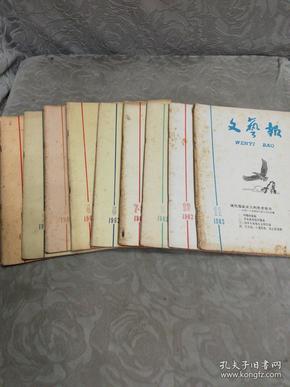 文艺报(1963年缺第6和12期)共10期合售