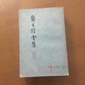 龚自珍全集(一版一印)