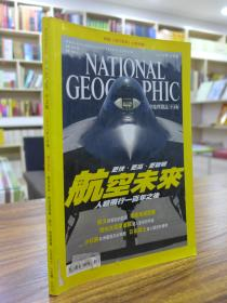 NATIONAL   GEOGRAPHIC  美国国家地理杂志 中文版 2003年12月号