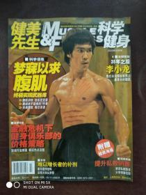 健美先生 2009年4月号,(封面李小龙)